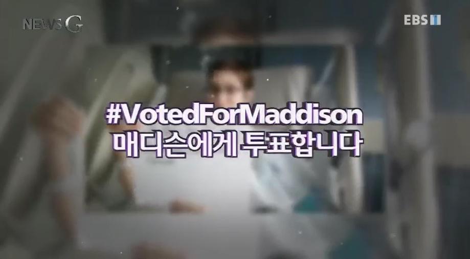 <뉴스G> 매디슨에게 투표했습니다