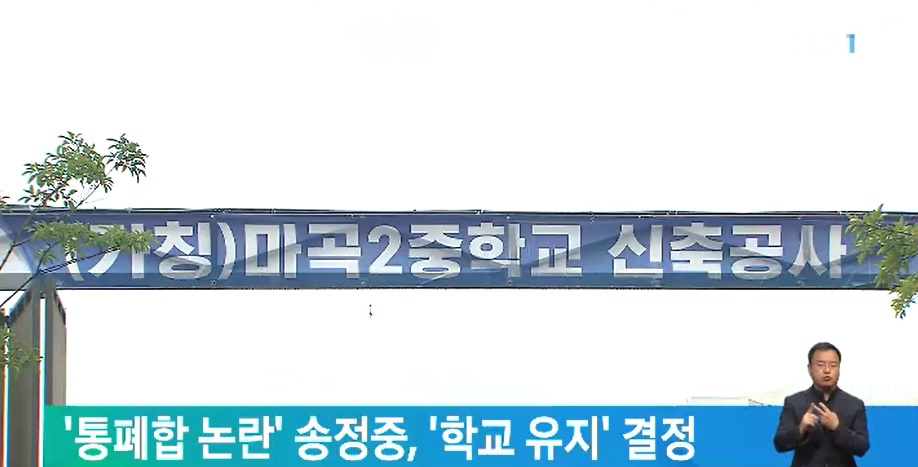 '통폐합 논란' 송정중, '학교 유지' 결정