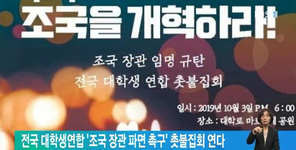전국 대학생연합 '조국 장관 파면 촉구' 촛불집회 연다