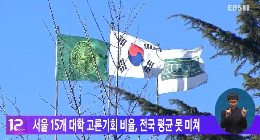 서울 15개 대학 고른기회 비율, 전국 평균 못 미쳐
