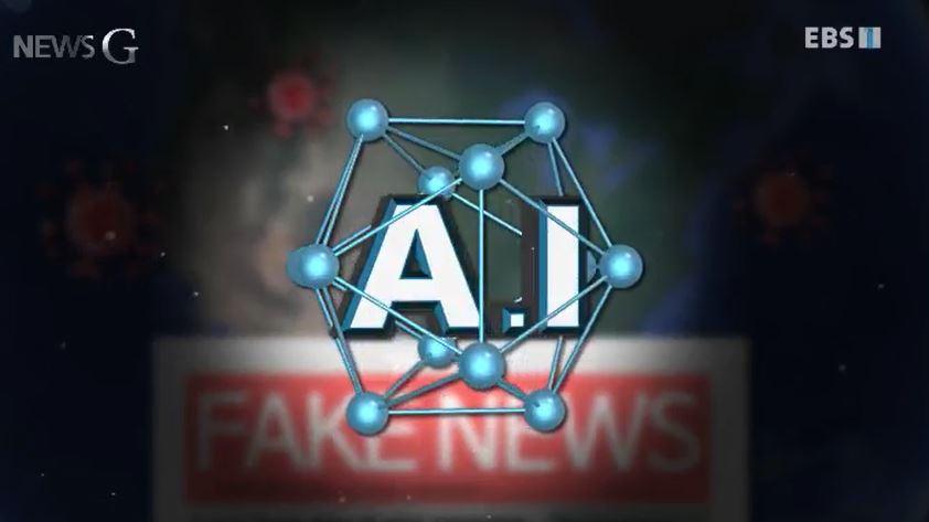 <뉴스G> 가짜 뉴스, AI가 대안?