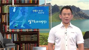 생활스포츠지도사 시험대비 강좌