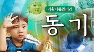 EBS 기획다큐멘터리 <동기>