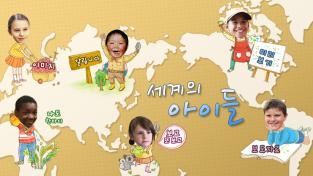 세계의 아이들(HD)