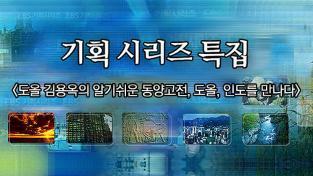 도올 김용옥의 알기쉬운 동양고전-노자와 21세기