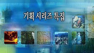 EBS 기획 시리즈(HD)-김영수의 사기와 21세기