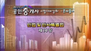 2013년 공인중개사 시험대비 강좌 - 문제풀이
