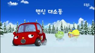 뽀롱뽀롱 뽀로로 시리즈1탄(우리말)
