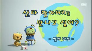 우당탕탕 아이쿠 시즌2