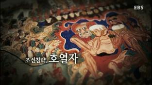 역사채널e