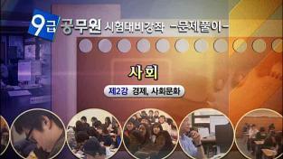9급 공무원 시험대비 강좌(2014)