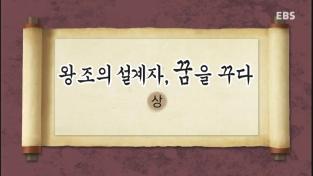 한국사 시간여행(HD)