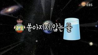 Why - 최고다! 호기심딱지 (시즌1)