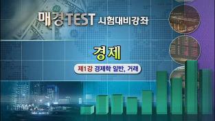 매경TEST 시험 대비 강좌(2014년)