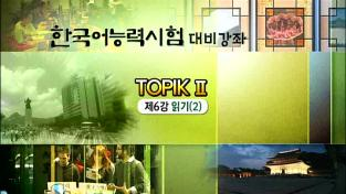 한국어능력시험 대비 강좌 (2014)