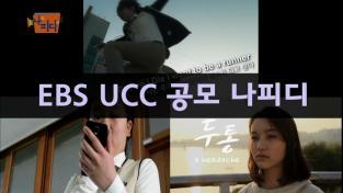 UCC 나피디