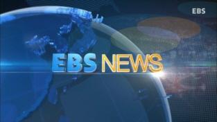 EBS 뉴스