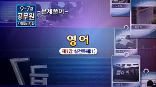 9,7급 공무원 시험 대비 강좌-문제풀이
