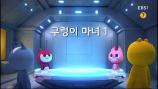 최강전사 미니특공대