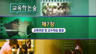 교육학 논술 (2015)