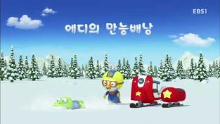 뽀롱뽀롱 뽀로로 시리즈5탄(우리말)