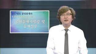2017년도 공인중개사 시험대비 강좌-문제풀이