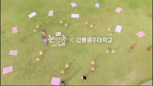 2017 공감 캠페인 - 눈맞춤
