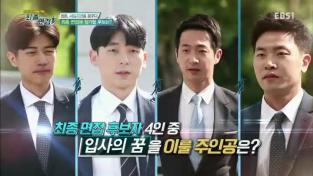 EBS 창사특별기획-최종면접
