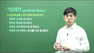 약학 입문자격 시험대비 강좌