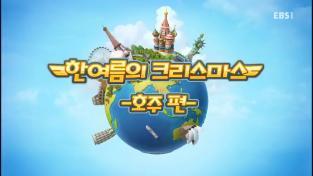 출동! 슈퍼윙스 시즌2