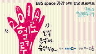 EBS 스페이스 공감