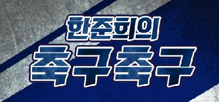 한준희의 축구축구