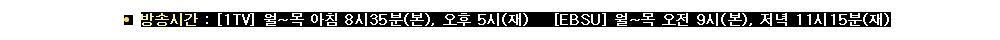 방송시간 : [TV] 월~목 아침 8시 35분(본), 오후 5시(재) [EBSU] 월~목 오전 9시(본), 저녁 11시 15분(재)