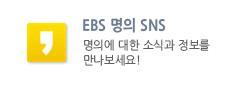 EBS 명의 SNS