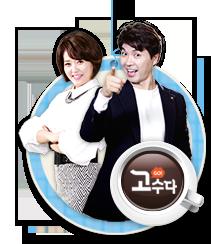 [수] 고수다