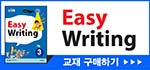 Easy Writing 교재 구매하기