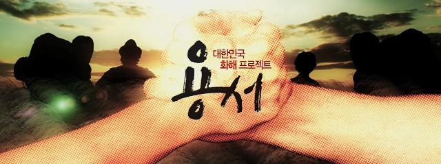 대한민국 화해 프로젝트 - 용서