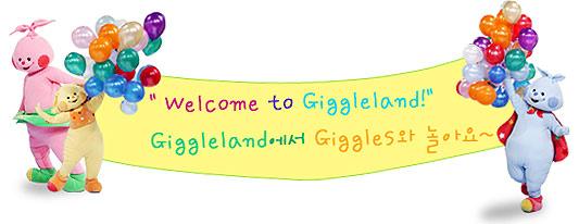 Welcome to Giggleland! Giggleland 에서 Giggles와 놀아요~