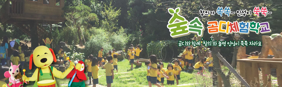 <숲속곰디체험학교> 공식블로그