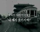 잊혀진 대한민국