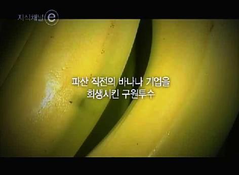 안녕, 바나나