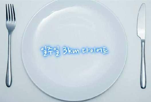 일주일 3km 다이어트