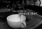 커피 한잔의 이야기