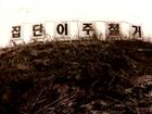 잊혀진 대한민국 1부 - 철거민