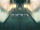 지식채널e Special 1부