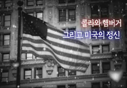 콜라와 햄버거 그리고 미국의 정신
