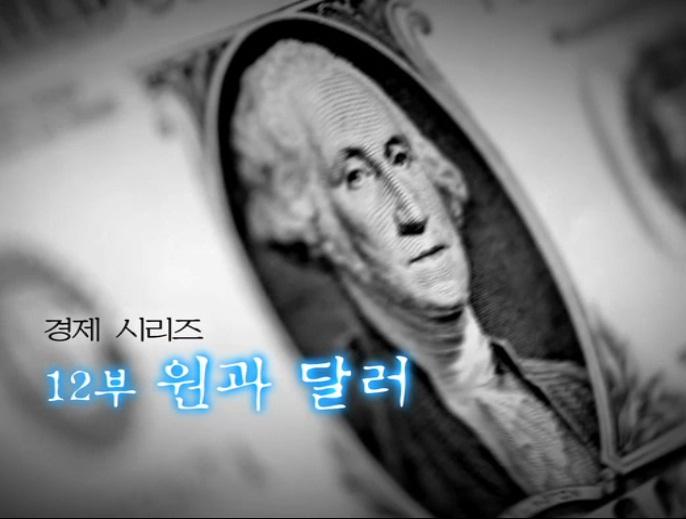 경제 시리즈 12부 원과 달러