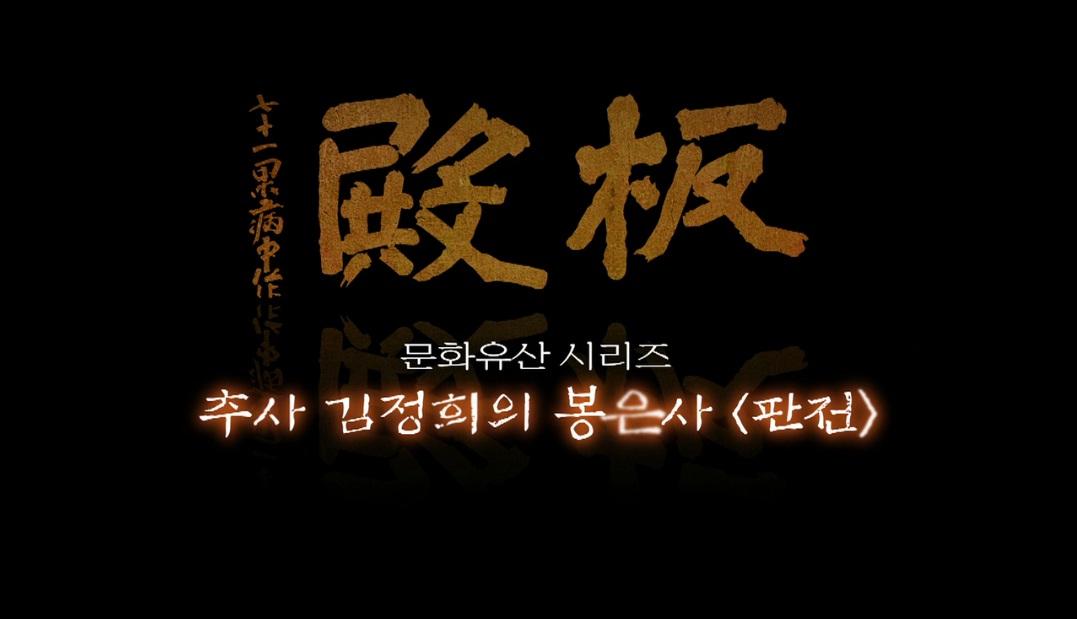 추사 김정희의 봉은사, 판전
