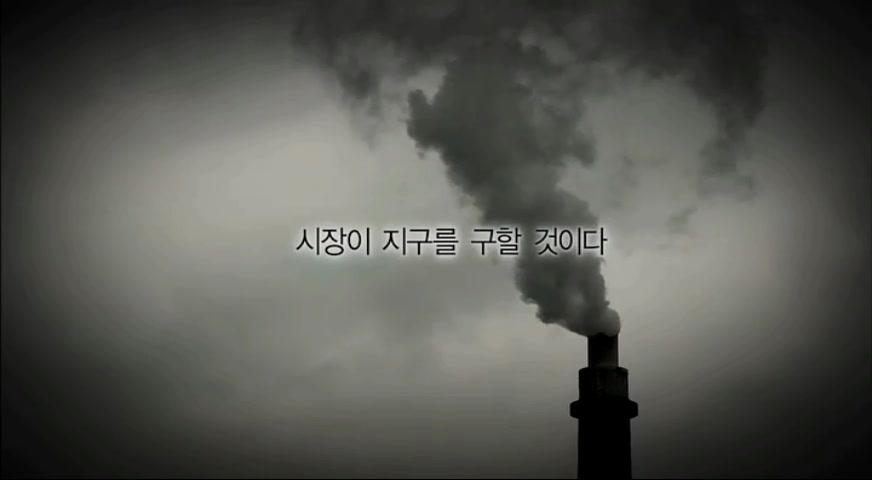 경제 시리즈 시즌2 14부 탄소시장