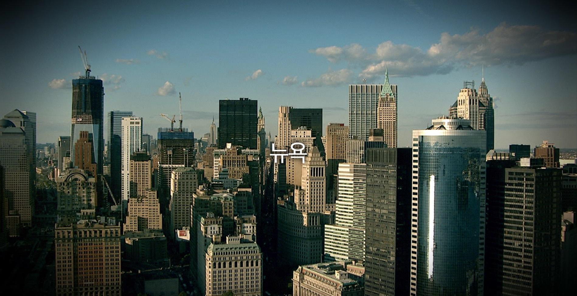 뉴욕, 뉴욕 New York, New York